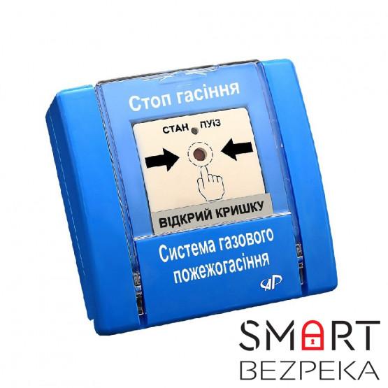 Стоп гашение РУПД-11-В-О-М-1