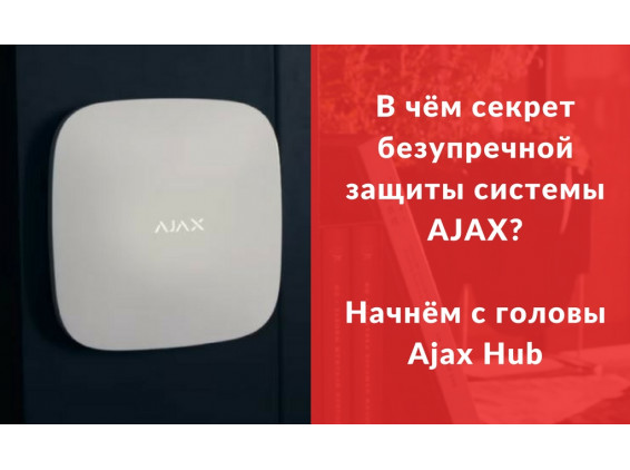 Ajax Hub и OS Malevich – простое решение непростых проблем