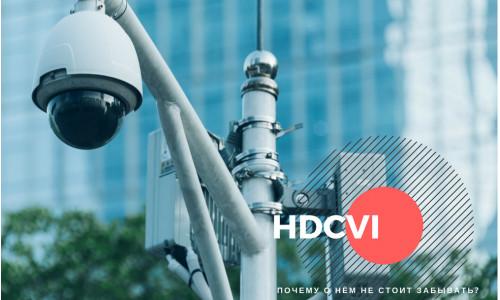 Особливості HDCVI cтандарту аналогового відеоспостереження компанії Dahua