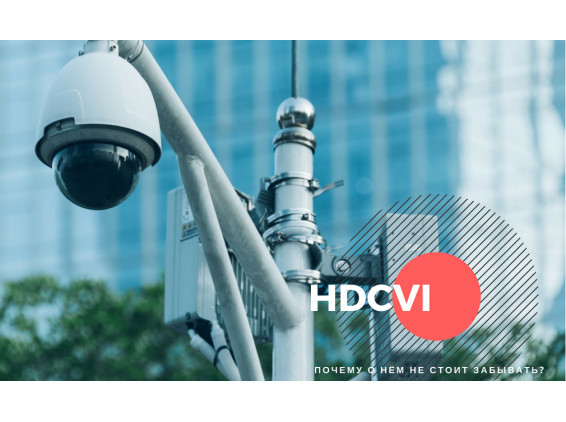 Особенности HDCVI стандарта аналогового видеонаблюдения компании Dahua