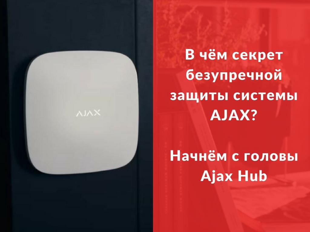 Детальный обзор Ajax Hub